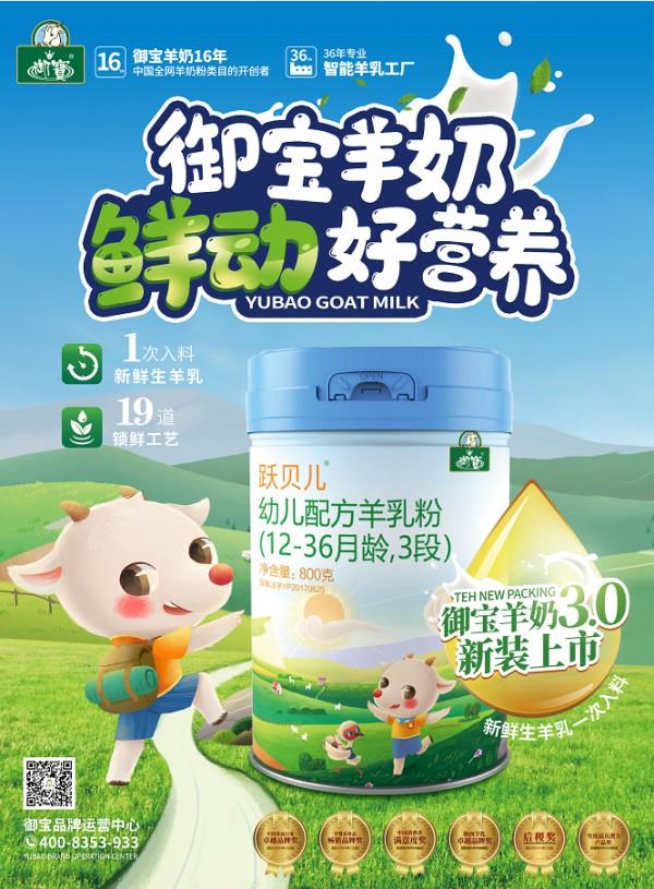 御宝羊奶3.0版荣耀上市  硬核实力,全面升级