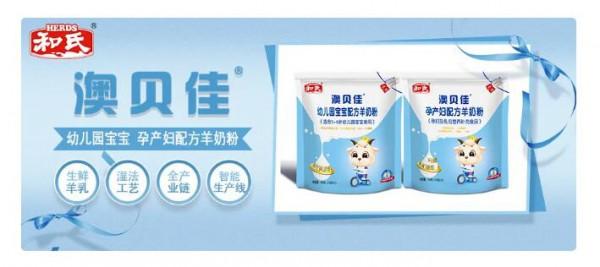 2020奶粉行业竞争升维  和氏品牌高势能加速突围·多品类拓展共赢消费新生代