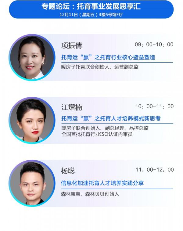开创托育新纪元 | 2020第二届中国婴幼儿托育发展大会