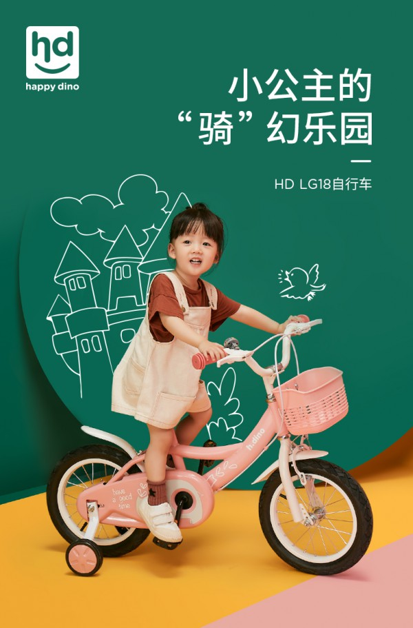 如何选购儿童自行车   HD小龙哈彼儿童自行车辅助孩子提高平衡感