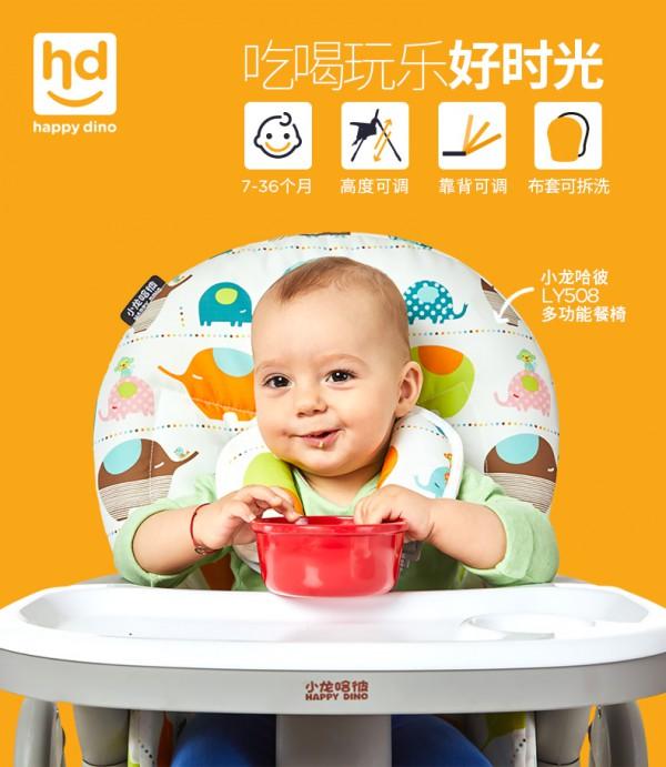 小龙哈彼宝宝餐椅 多功能便携可折叠 轻松培养宝宝自主用餐
