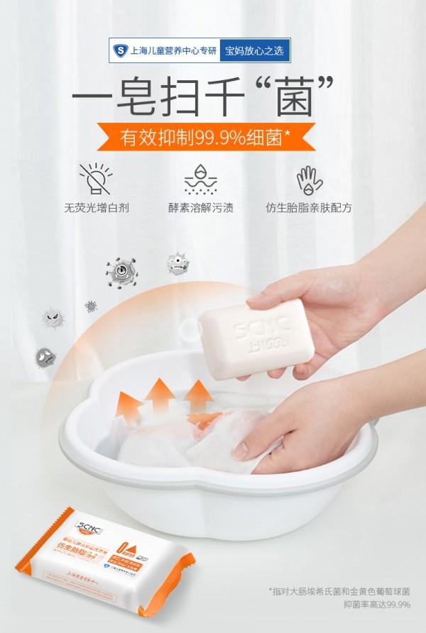 """上儿贝贝婴幼儿酵素抑菌洗衣皂 一皂扫千""""菌"""" 宝宝衣物干净更放心"""