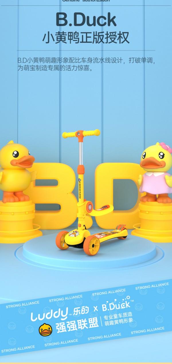 乐的小黄鸭儿童滑板车 一秒折叠易携带 让宝宝玩转滑行闪亮整个广场