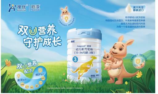 澳优珀淳奶粉营养配方   三重菁灵因子·守护宝宝机灵成长