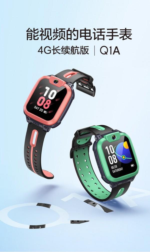 小天才Q1A儿童电话手表    放手孩子探索广阔世界