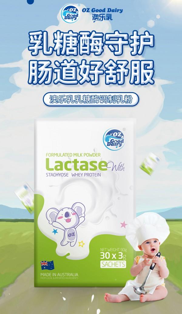 宝宝乳糖不耐受怎么办?澳乐乳乳糖酶调制乳粉 专为呵护宝宝乳糖不耐受