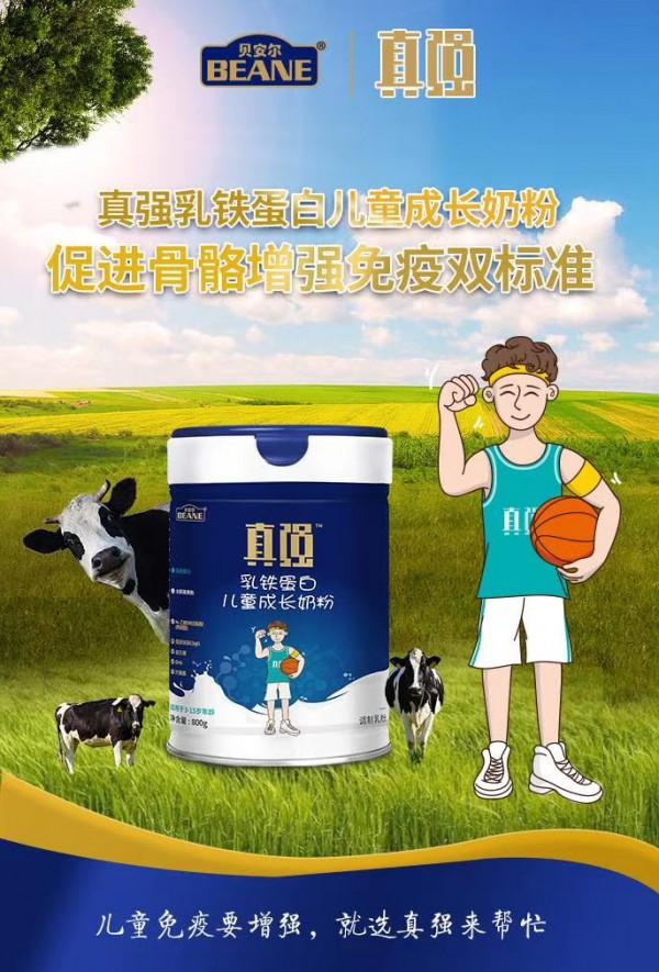 贝安尔·真强乳铁蛋白儿童成长奶粉  促进骨骼增长免疫双标准