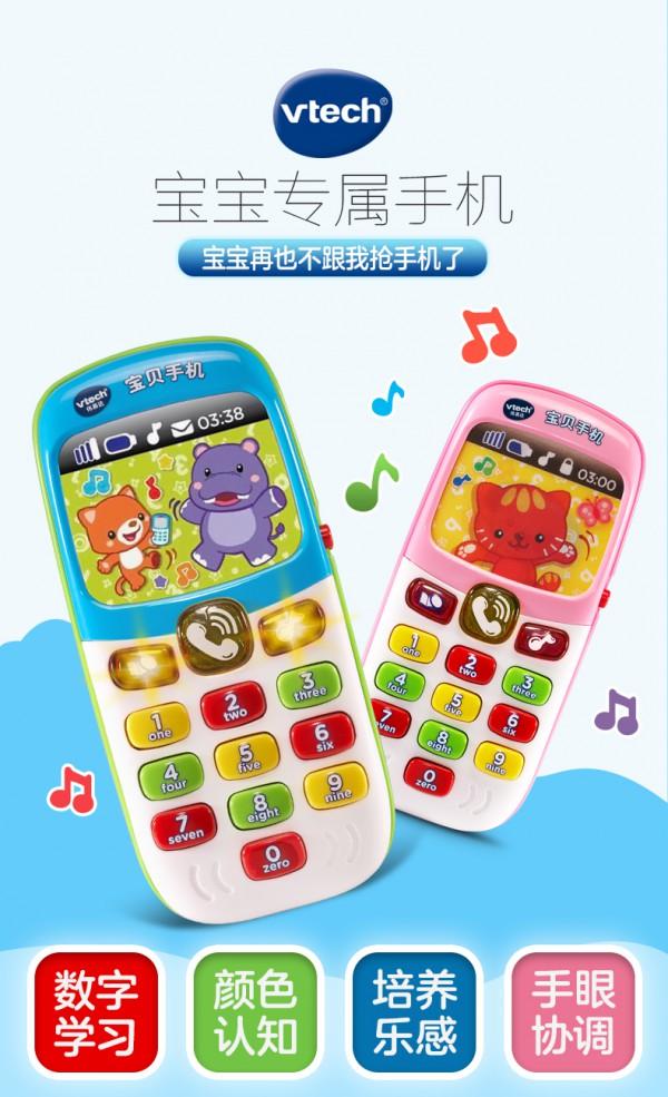 伟易达儿童仿真双语玩具手机    丰富学习内容·多种育儿功效·好玩又有趣