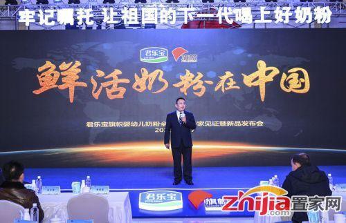 """一体化模式开创""""鲜活奶粉在中国"""" 君乐宝旗帜2小时锁定奶粉""""鲜活""""营养"""