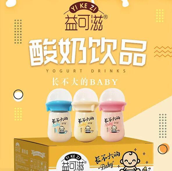 益可滋奶嘴蘑菇盖玻璃瓶装儿童酸奶重磅上市