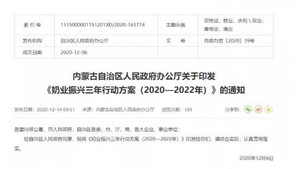 内蒙古发布《奶业振兴三年行动方案(2020—2022年)》