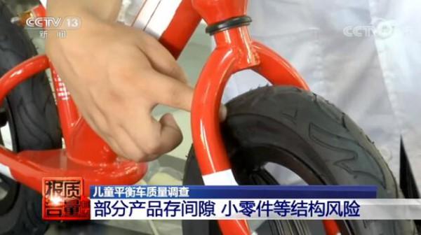 儿童平衡车、自行车安全存隐患  部分产品增塑剂超标300多倍