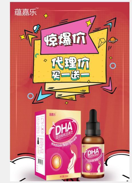 蕴嘉乐DHA藻油核桃油滴饮年底活动火爆·大放价 代理买一送一邀你来加盟