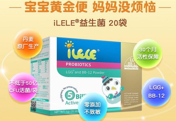 iLELE爱乐乐高活性益生菌粉|宝宝反复腹泻?宝宝的肠胃调理用益生菌