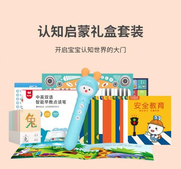 火火兔点读笔学习机    鹿点点帮宝宝爱上阅读