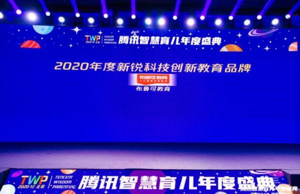 """布鲁可教育荣获腾讯育儿""""2020年度新锐科技创新教育品牌""""大奖"""