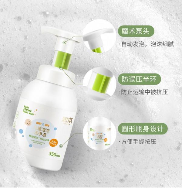 润本泡沫型儿童免洗洗手液    一秒出泡·让宝宝爱上洗手