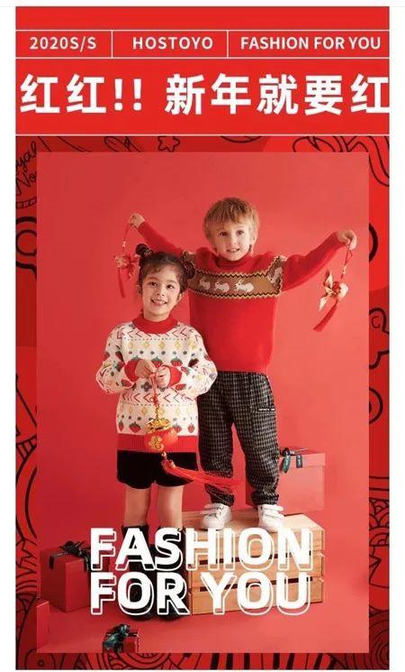 新年就要红红红!皇室童缘新品上市 陪你红红火火过大年!