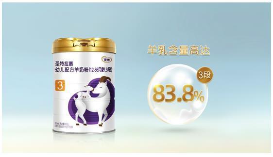 圣元圣特拉慕羊奶粉 83.8%羊乳含量 创立行业新高度