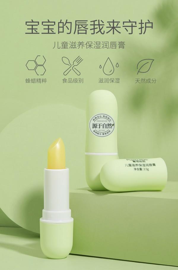 植物妈妈儿童保湿滋润唇膏    4种果油配方·天然舒爽更滋润