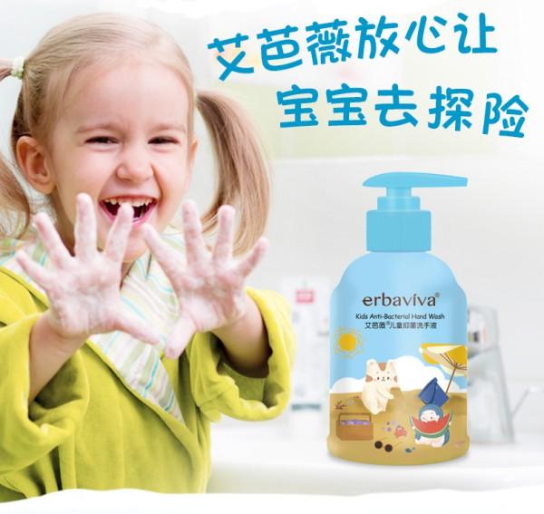 """艾芭薇儿童抑菌洗手液 植物清洁 赶走细菌 """"净""""护宝宝小嫩手"""