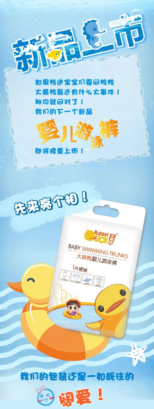 婴儿洗澡要穿纸尿裤吗 大黄鸭婴儿游泳裤预防交叉感染