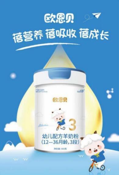 贝特佳欧恩贝羊奶粉   给宝宝更加精细化、多元化的呵护