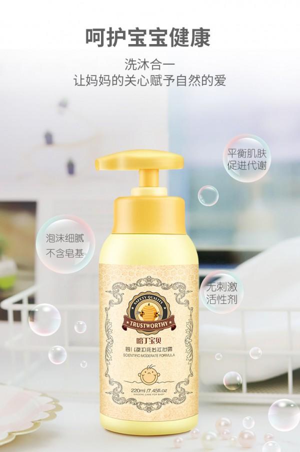 哈丁宝贝婴儿柔护洗发沐浴露 弱酸PH温和净护 让宝宝的肌肤更洁净