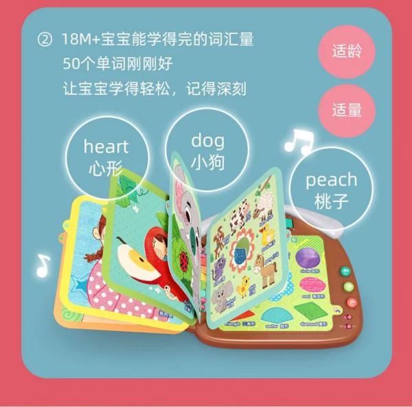 汇乐玩具新品双语启蒙书系列 等你领回家