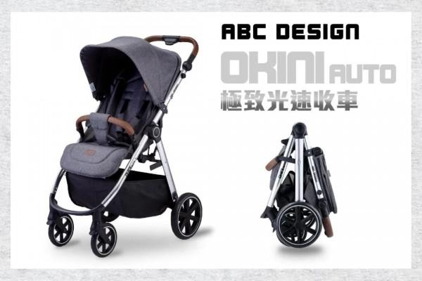"""OKINI AUTO婴儿车界的""""闪电侠""""登场"""