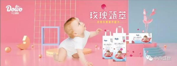 大王精靈玫瑰精華紙尿褲:戰疫防疫從寶寶屁屁開始