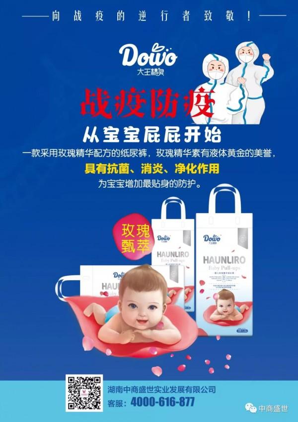 大王精灵玫瑰精华纸尿裤:战疫防疫从宝宝屁屁开始