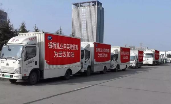 抗击新冠疫情,陕西乳业当仁不让冲锋在前!