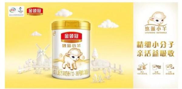 伊利奶粉金领冠新品悠滋小羊上市    精细布局羊奶粉市场