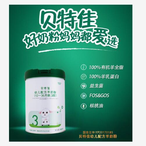 贝特佳羊奶粉:揭秘好消化易吸收的百分百纯羊乳蛋白