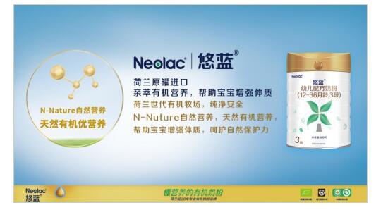 新型肺炎疫情之下  悠蓝有机奶粉天然营·帮助提高宝宝免疫力