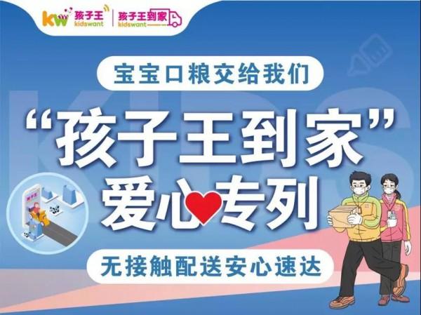 """孩子王CEO徐偉宏談業績""""突圍""""四大策略"""