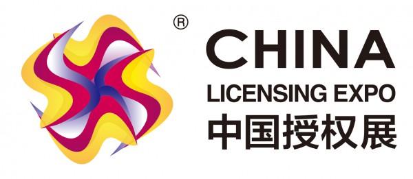 2020年中国国际品牌授权展览会∣CLE中国授权展参展邀请函