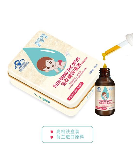 各位家长:宝宝补锌滴剂能够带来哪些好处呢 赞臣氏福仔牌锌滴剂邀您代理