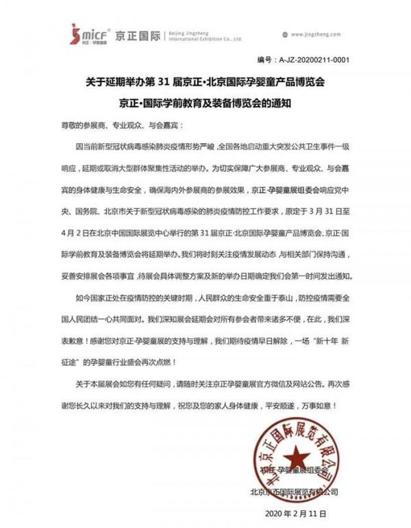关于延期举办第 31 届京正·北京国际孕婴童产品博览会京正·国际学前教育及装备博览会的通知