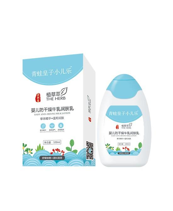 青蛙皇子小儿乐草本洗护用品成功入驻全球婴童网  开启2020招商5G新模式