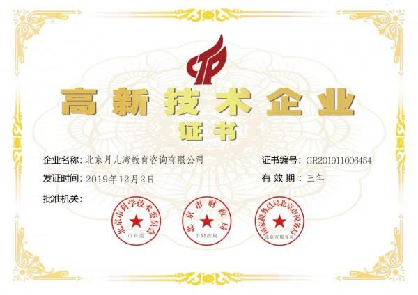 """实力铸就品牌丨月儿湾荣获""""国家高新技术企业证书"""""""