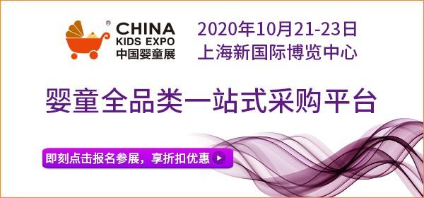 疫情后消费热潮来袭,CKE中国婴童展助力企业精准商贸对接
