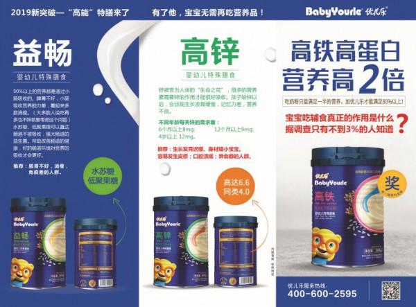 优儿乐营养辅食品牌成功入驻全球婴童网  布局母婴市场从这开始