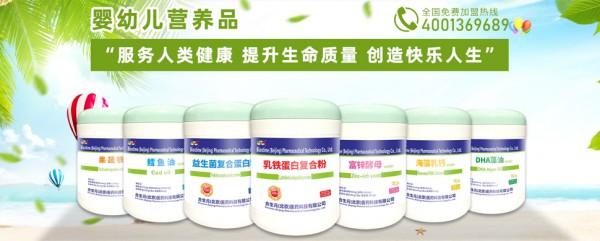 恭贺:广东云浮黄金群与合生元营养品品牌成功签约合作