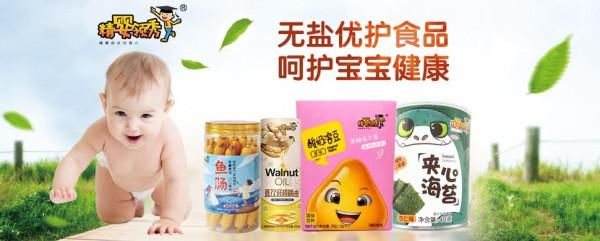 恭贺:山东潍坊王美华与精婴领秀辅零食品牌成功签约合作