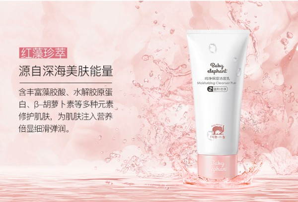 红色小象孕妇纯净保湿洗面奶    锁水保湿水润嫩肤