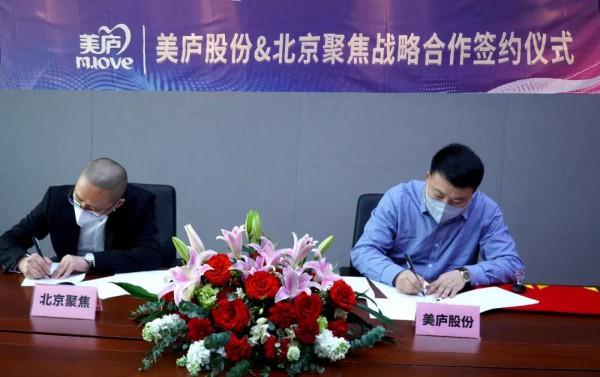 大有可为!美庐股份与北京聚焦达成战略合作
