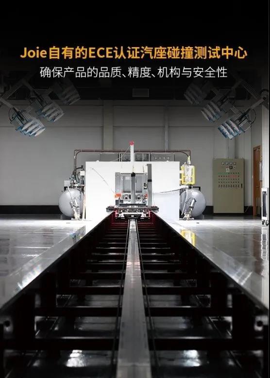 联合国训练研究所全球合作伙伴,Joie巧儿宜用每一道硬核标准铸就安全品质