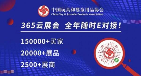 CPE中国幼教展365云展会启动,足不出户采购幼教新品